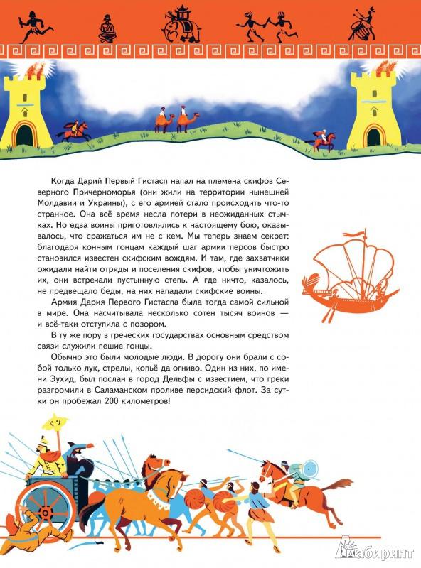 Иллюстрация 5 из 50 для Вести приходят так - Аскольд Шейкин   Лабиринт - книги. Источник: mif