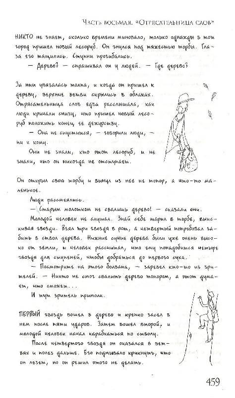 Иллюстрация 54 из 56 для Книжный вор - Маркус Зусак | Лабиринт - книги. Источник: Betty