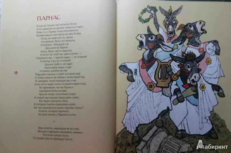 Иллюстрация 7 из 11 для Басни - Иван Крылов | Лабиринт - книги. Источник: Шляжко  Наталья Александровна