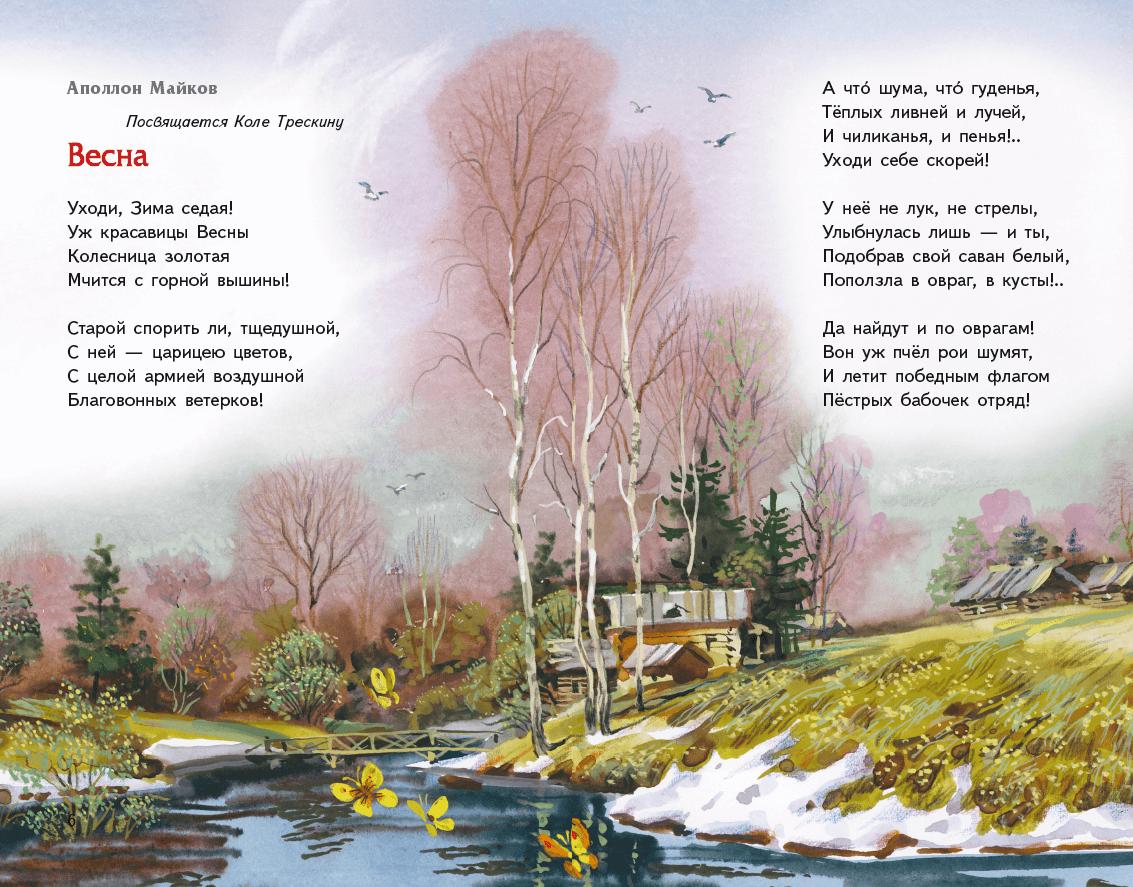 иллюстрации к стихам русских поэтов о природе