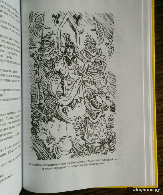 Иллюстрация 20 из 26 для Миллион приключений - Кир Булычев | Лабиринт - книги. Источник: Natalie Leigh