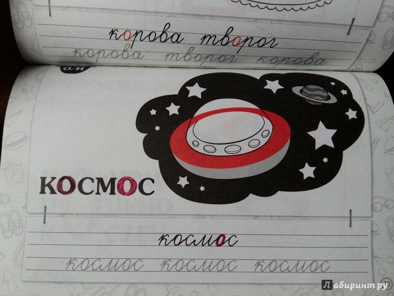 Иллюстрация 26 из 28 для Словарные слова для начальной школы - Анна Красницкая   Лабиринт - книги. Источник: Ирина Потемкина