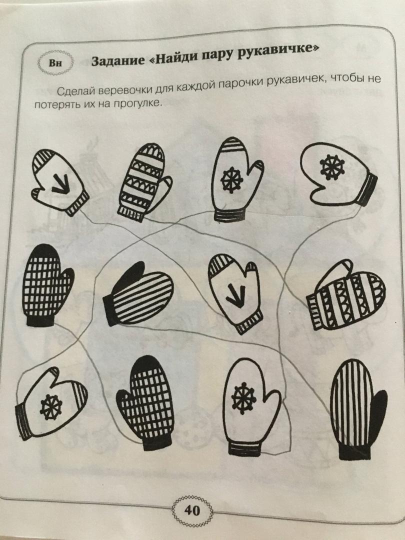 Иллюстрация 27 из 43 для 70 развивающих заданий для дошкольников 4-5 лет - Куражева, Тузаева, Козлова   Лабиринт - книги. Источник: А.  Екатерина