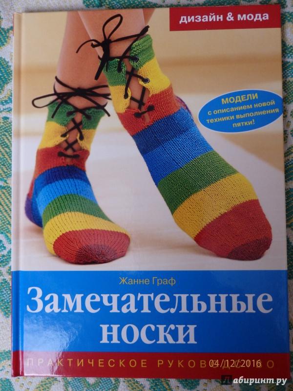 Иллюстрация 6 из 18 для Замечательные носки - Жанне Граф | Лабиринт - книги. Источник: Никонова Наталья