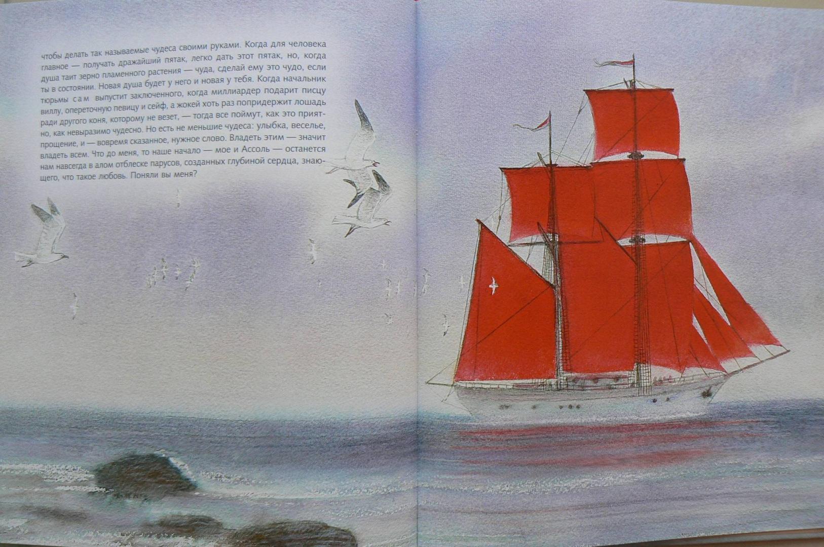 Алые паруса картинки к книге