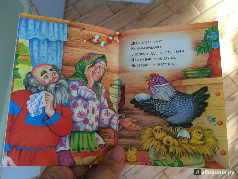 Иллюстрация 9 из 22 для Золотое яичко | Лабиринт - книги. Источник: Денисенко  Алевтина