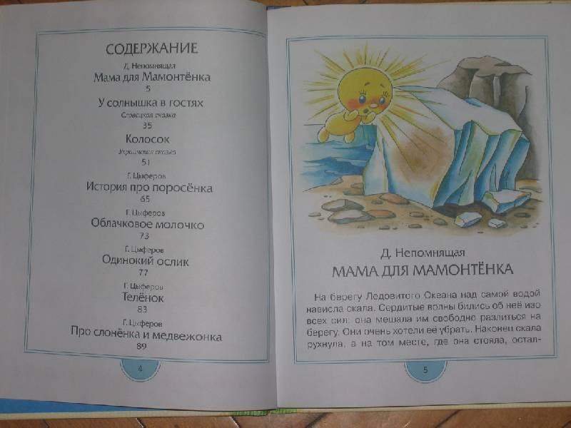 Иллюстрация 1 из 20 для Мама для мамонтенка: Сказки | Лабиринт - книги. Источник: sls7