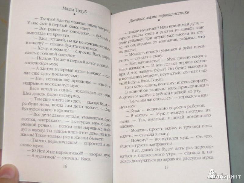 Иллюстрация 7 из 12 для Дневник мамы первоклассника - Маша Трауб | Лабиринт - книги. Источник: Iwolga