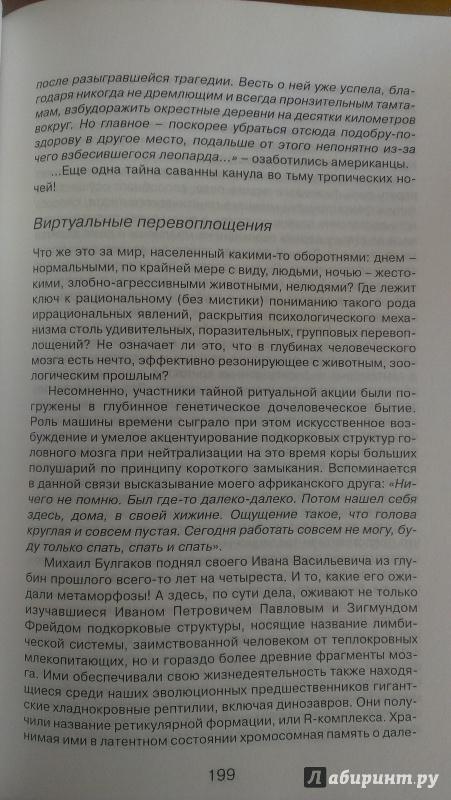 Иллюстрация 23 из 25 для Тамтам сзывает посвященных. Философские проблемы этнопсихологии - Игорь Андреев   Лабиринт - книги. Источник: Юлия
