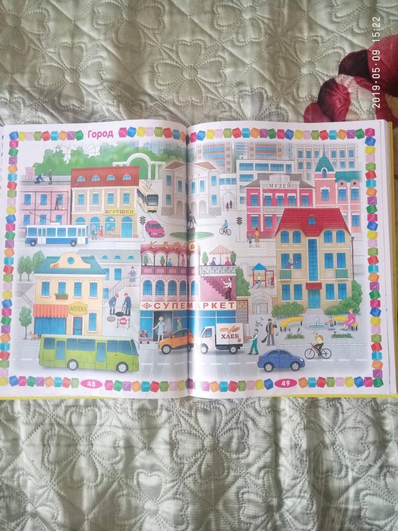 Иллюстрация 34 из 37 для Моя первая книга. Энциклопедия для малышей от 6 месяцев - Тамара Скиба | Лабиринт - книги. Источник: Максимова  Мария