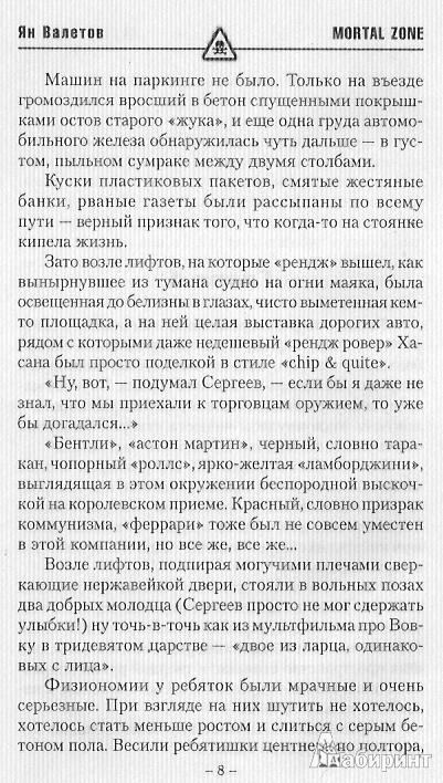 Иллюстрация 4 из 6 для Дураки и герои - Ян Валетов | Лабиринт - книги. Источник: Bash7