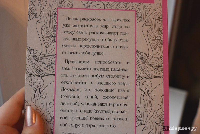 Иллюстрация 47 из 60 для Лесные феи. Мини-раскраска ...