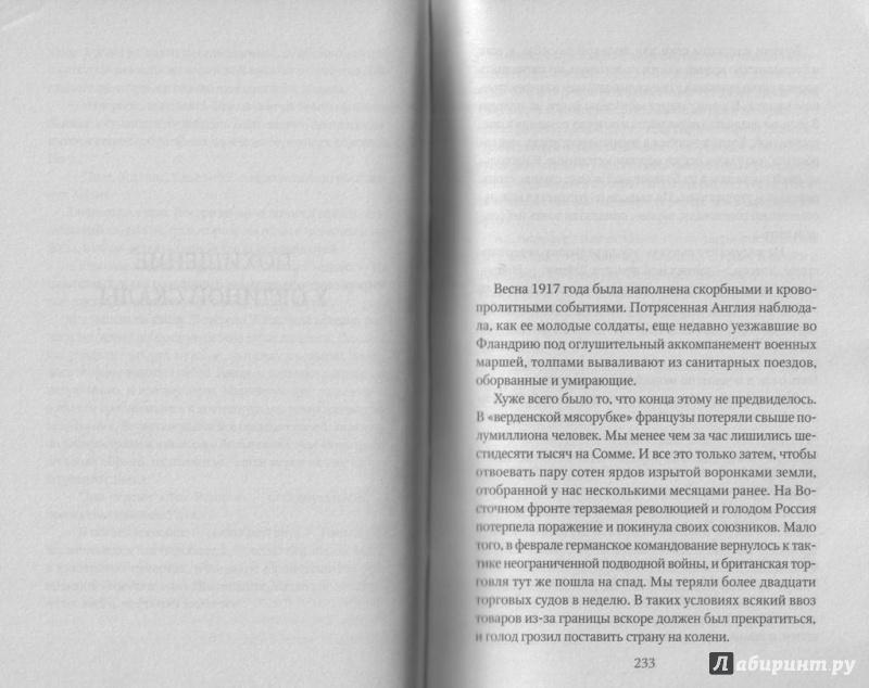 Иллюстрация 14 из 16 для Шерлок Холмс и шпионы кайзера - Ричард Бойер | Лабиринт - книги. Источник: Прекрасная Маркиза