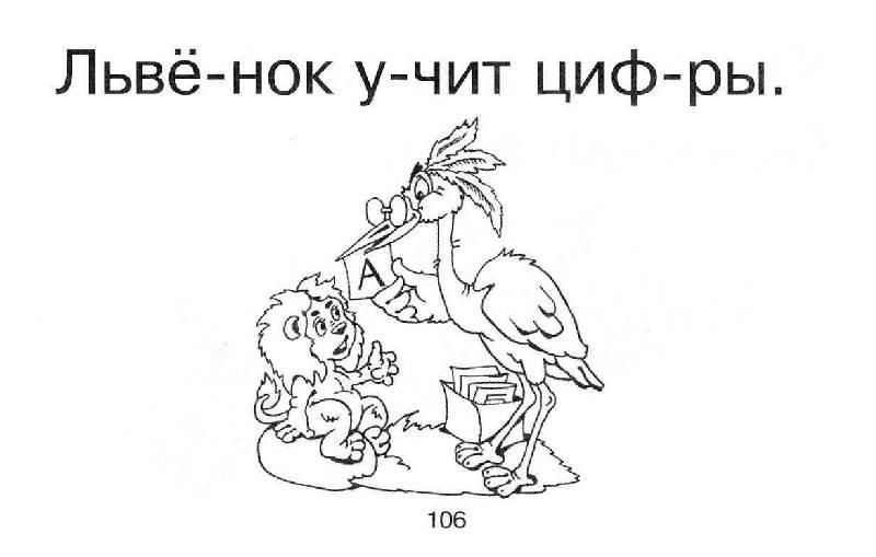 Иллюстрация 18 из 24 для Задачник по чтению - Марк Беденко   Лабиринт - книги. Источник: Юта