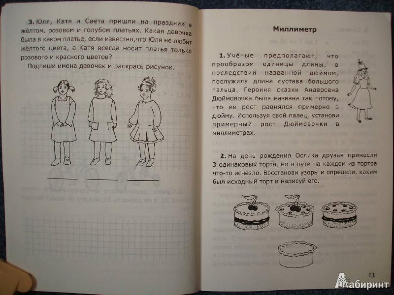 Иллюстрация 5 из 16 для Нестандартные задачи по математике. 2 класс. ФГОС - Татьяна Быкова | Лабиринт - книги. Источник: Сорокина  Лариса