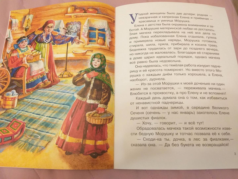 Иллюстрация 4 из 6 для О двенадцати месяцах - Божена Немцова   Лабиринт - книги. Источник: Лабиринт