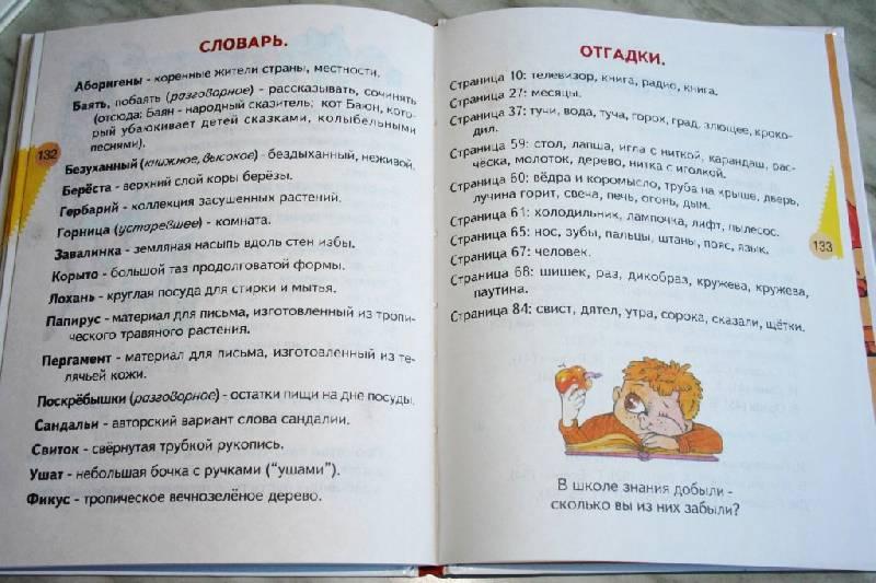 Иллюстрация 15 из 15 для Литературное чтение. 1 класс: Учебник - Виктория Свиридова | Лабиринт - книги. Источник: kolobus
