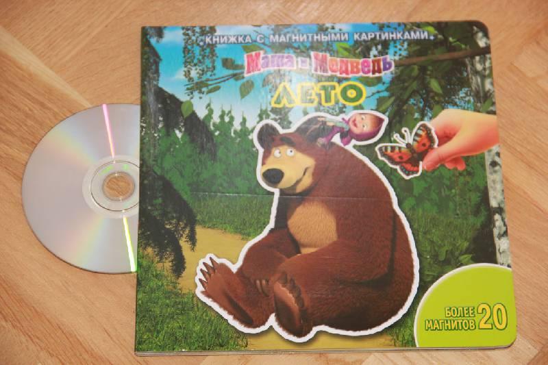 Иллюстрация 2 из 11 для Лето. Маша и Медведь. Книжка с магнитными картинками | Лабиринт - книги. Источник: Vilvarin  laurea