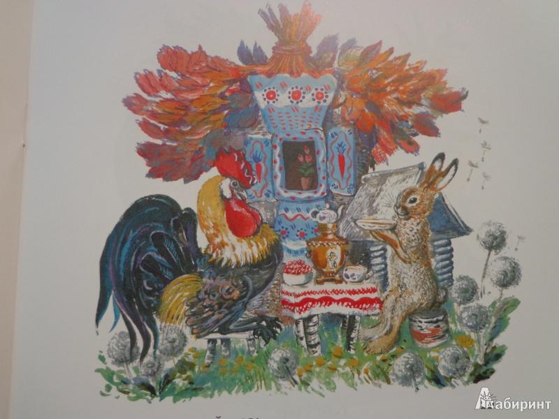 Иллюстрация 43 из 51 для Лиса и заяц - Евгений Чарушин | Лабиринт - книги. Источник: Дербилова  Людмила Владимировна