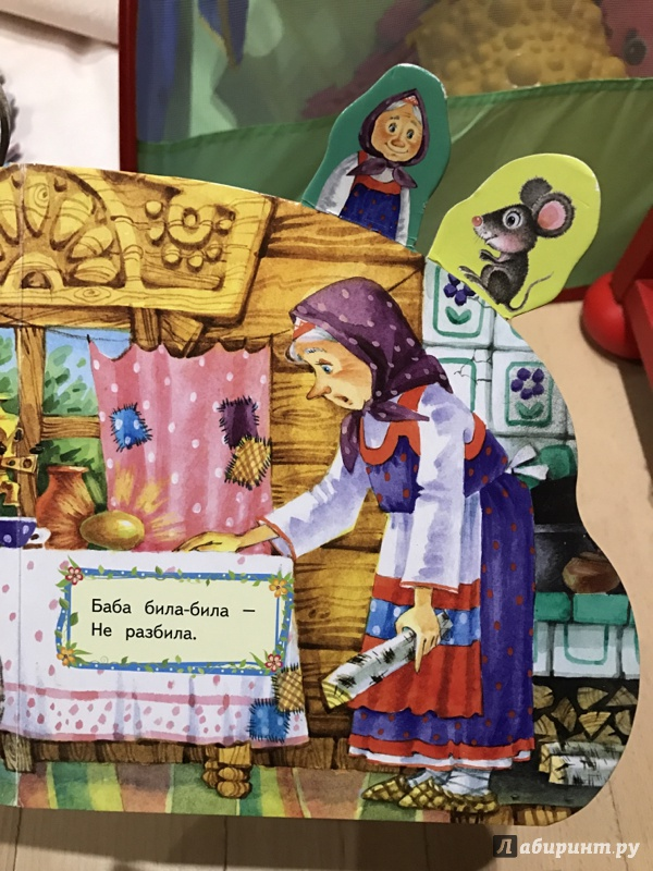 Иллюстрация 14 из 22 для Сказки-закладки. Курочка Ряба | Лабиринт - книги. Источник: Роса