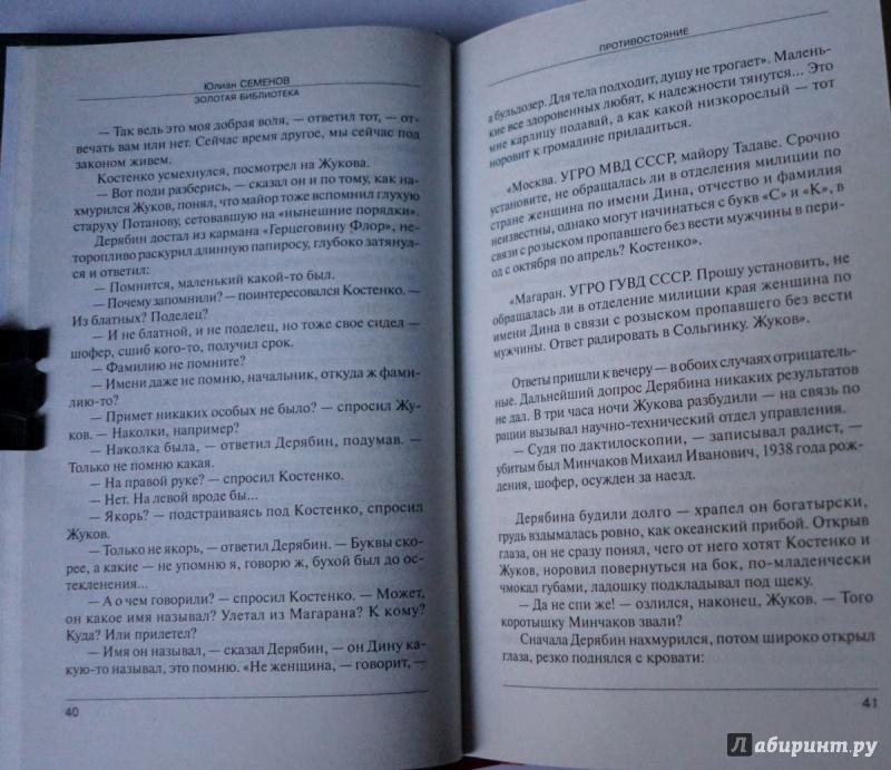 Иллюстрация 5 из 17 для Противостояние - Юлиан Семенов   Лабиринт - книги. Источник: aaan