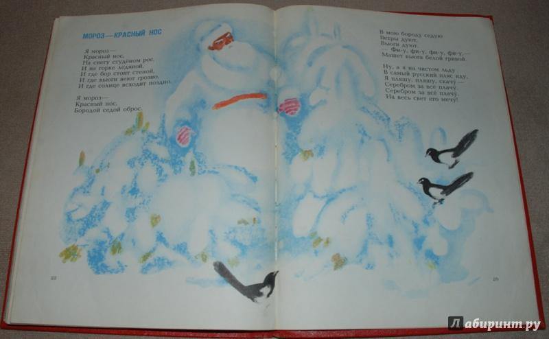 Иллюстрация 54 из 82 для Хороши малыши - Александр Прокофьев   Лабиринт - книги. Источник: Книжный кот