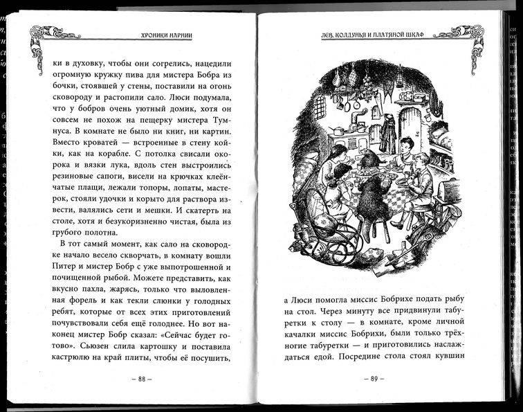 Иллюстрация 13 из 14 для Лев, Колдунья и Платяной шкаф - Клайв Льюис | Лабиринт - книги. Источник: mamakenga