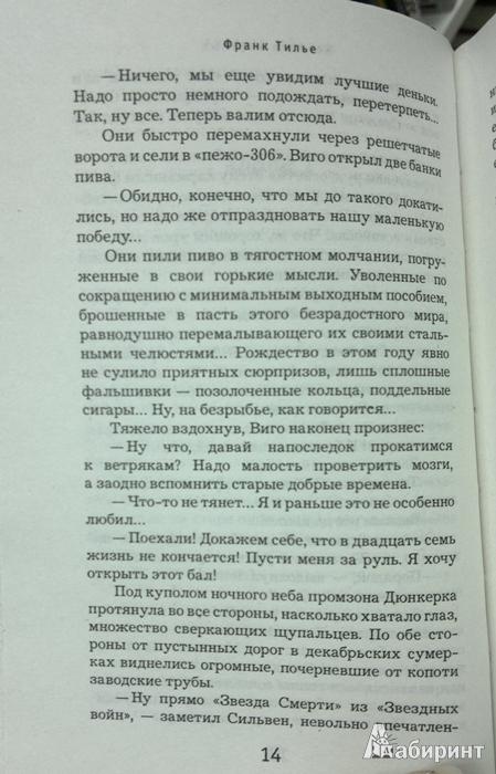Иллюстрация 8 из 14 для Комната мертвых - Франк Тилье | Лабиринт - книги. Источник: Леонид Сергеев