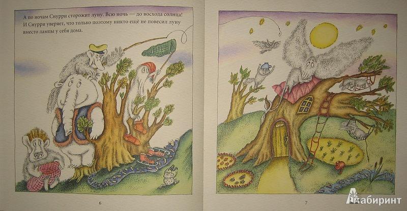 Иллюстрация 22 из 88 для Приходите на чашечку чая - Лидия Шульгина | Лабиринт - книги. Источник: Трухина Ирина