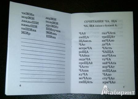 Иллюстрация 5 из 6 для Абсолютная грамотность за 15 минут. 1 класс. Шпаргалка для родителей - Узорова, Нефедова   Лабиринт - книги. Источник: Svetlana Gavrilova