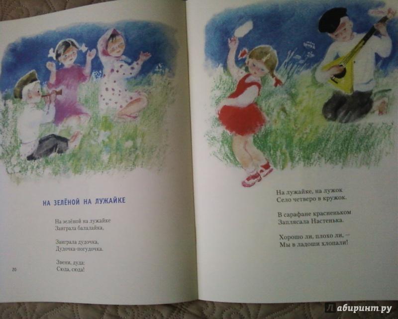 Иллюстрация 67 из 82 для Хороши малыши - Александр Прокофьев   Лабиринт - книги. Источник: Родионова  Надежда