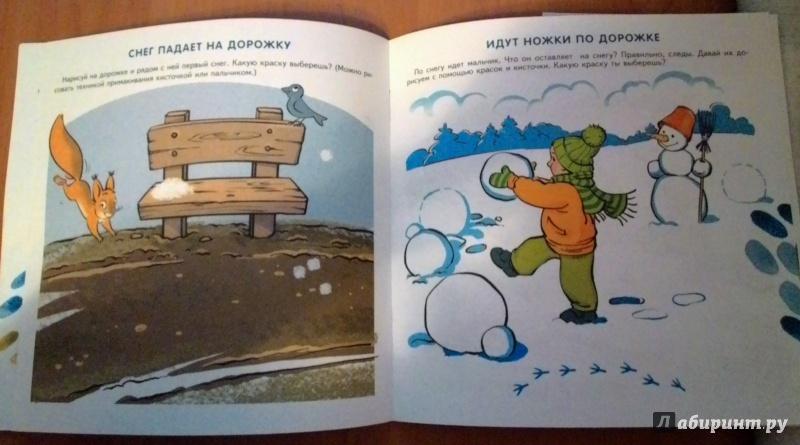 Иллюстрация 12 из 23 для Я начинаю рисовать. Альбом 1 для детей 2-3 лет   Лабиринт - книги. Источник: Ермоленко Ольга