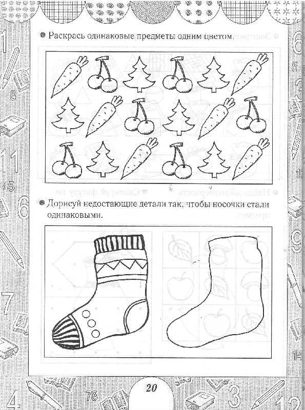 Иллюстрация 4 из 23 для Я развиваю логику. Пособие для детей 3-6 лет - Гаврина, Кутявина, Топоркова, Щербинина | Лабиринт - книги. Источник: zingara