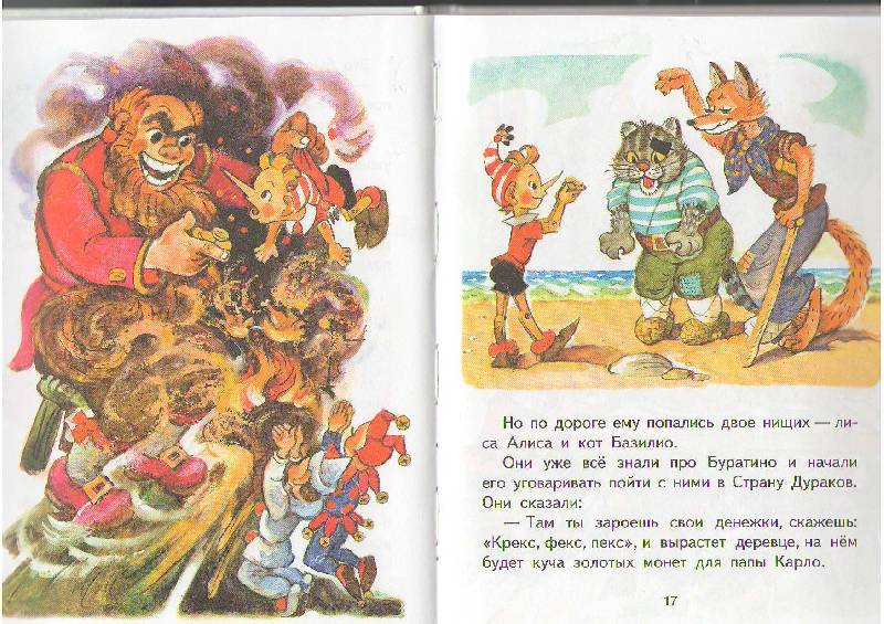 хлопья картинки из книги золотой ключик или приключения буратино сегодняшнем мастер