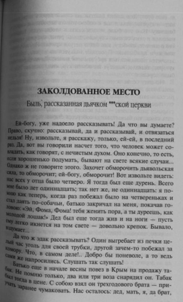 Иллюстрация 6 из 6 для Вий - Николай Гоголь | Лабиринт - книги. Источник: Сурикатя