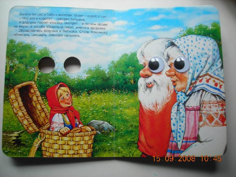 Иллюстрация 2 из 4 для Глазки: Маша и медведь | Лабиринт - книги. Источник: Плахова  Татьяна
