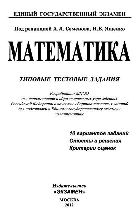 Иллюстрация 1 из 23 для ЕГЭ 2012 Математика. Типовые тестовые задания - Ященко, Высоцкий, Захаров, Семенов | Лабиринт - книги. Источник: Рыженький