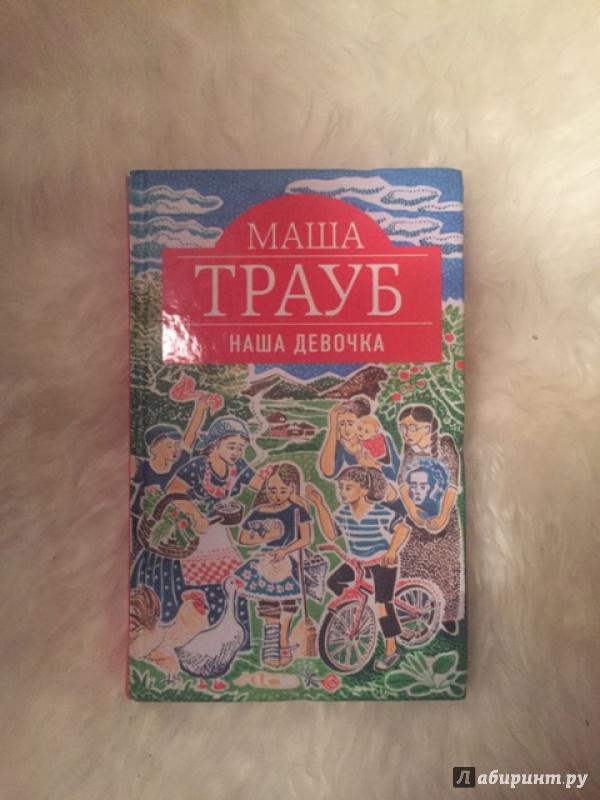 Иллюстрация 14 из 17 для Наша девочка - Маша Трауб | Лабиринт - книги. Источник: Teeder  Diana