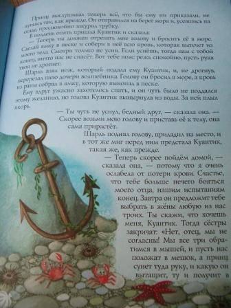 Иллюстрация 23 из 25 для Сказки на ночь | Лабиринт - книги. Источник: Никольская  Ольга