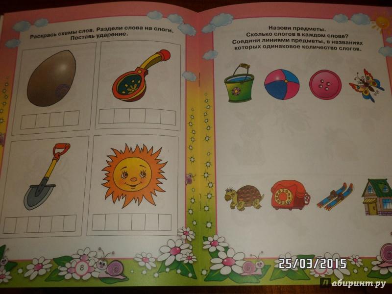 Иллюстрация 6 из 10 для Обучаемся грамоте. Для 5-6  лет - Гаврина, Топоркова, Кутявина   Лабиринт - книги. Источник: мамочка Оксаночка