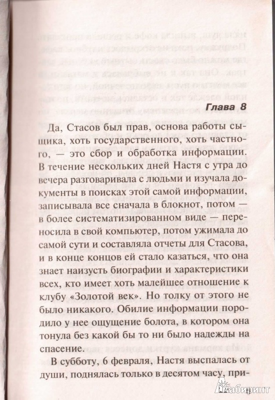 Иллюстрация 1 из 5 для Жизнь после Жизни. Роман в 2-х томах. Том 2 - Александра Маринина | Лабиринт - книги. Источник: Маттиас