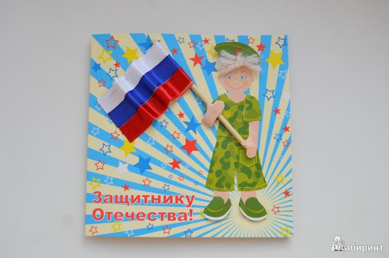 К дню защитника отечества открытка своими руками