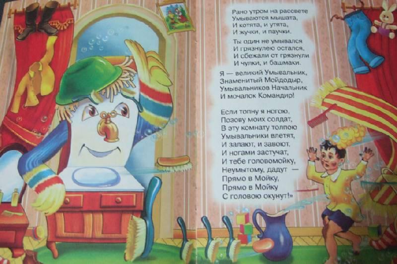 Текст сказки мойдодыр с картинками
