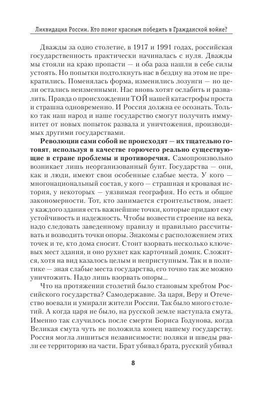 Иллюстрация 7 из 8 для Ликвидация России. Кто помог красным победить в Гражданской войне? - Николай Стариков | Лабиринт - книги. Источник: knigoved