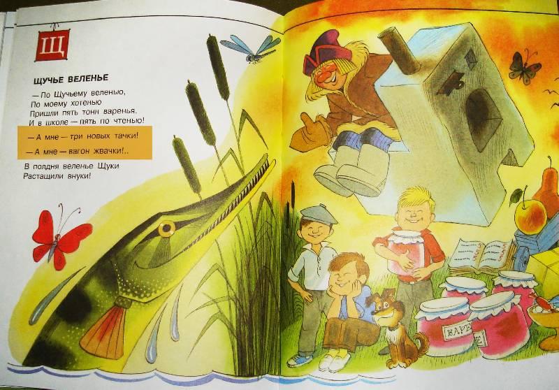 Иллюстрация 41 из 41 для Азбука Бабы Яги - Андрей Усачев | Лабиринт - книги. Источник: Aja