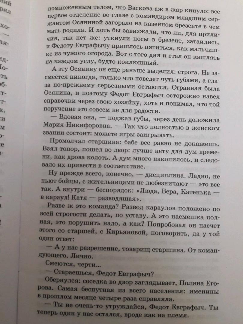 Иллюстрация 7 из 15 для А зори здесь тихие... - Борис Васильев   Лабиринт - книги. Источник: Анастасия Купцова