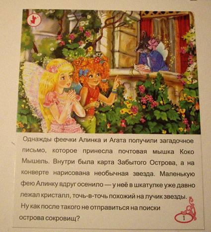 Иллюстрация 4 из 4 для Пазл-48 Сокровище Забытого Острова | Лабиринт - игрушки. Источник: OOlga