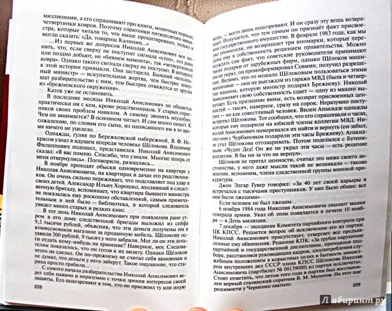 Иллюстрация 25 из 45 для Щелоков - Сергей Кредов | Лабиринт - книги. Источник: Александр Н.