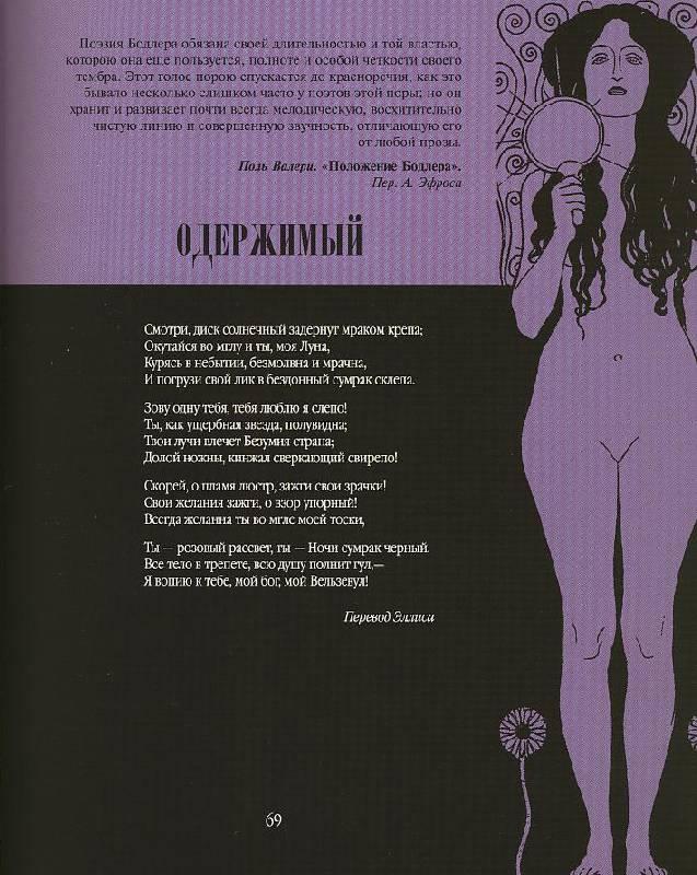 Иллюстрация 11 из 15 для Цветы зла - Шарль Бодлер   Лабиринт - книги. Источник: ЛиС-а
