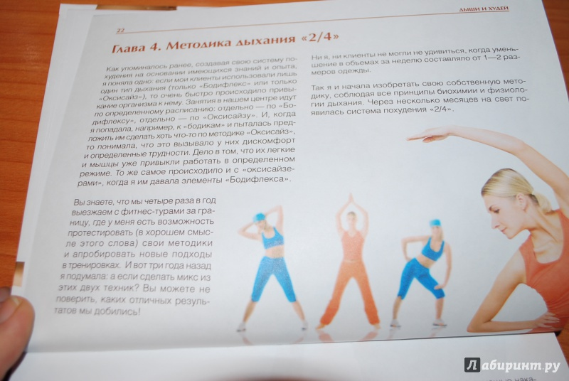 Методики Похудения Через Дыхание. Способы похудения с помощью дыхательной гимнастики
